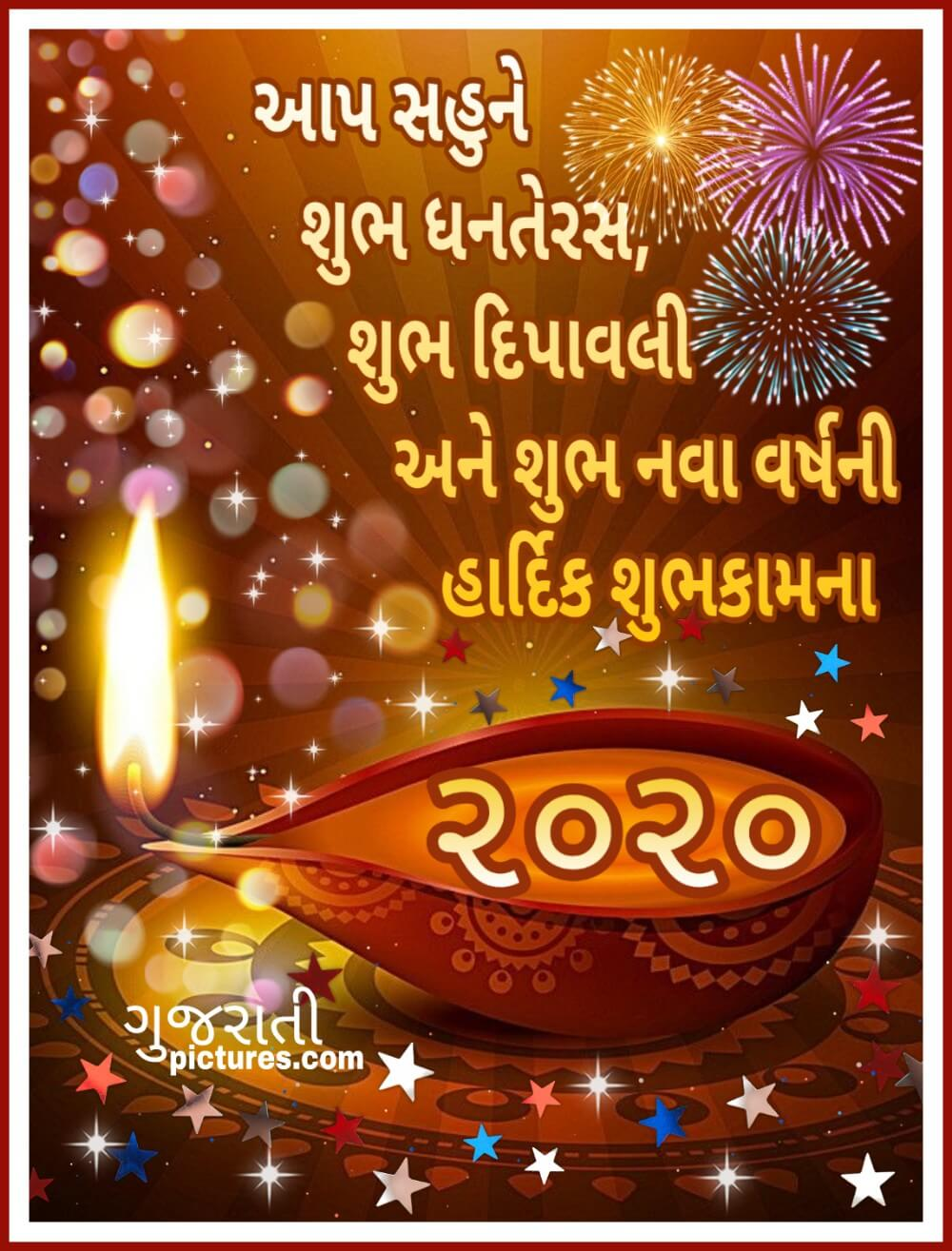 Happy New Year In Gujarati 33