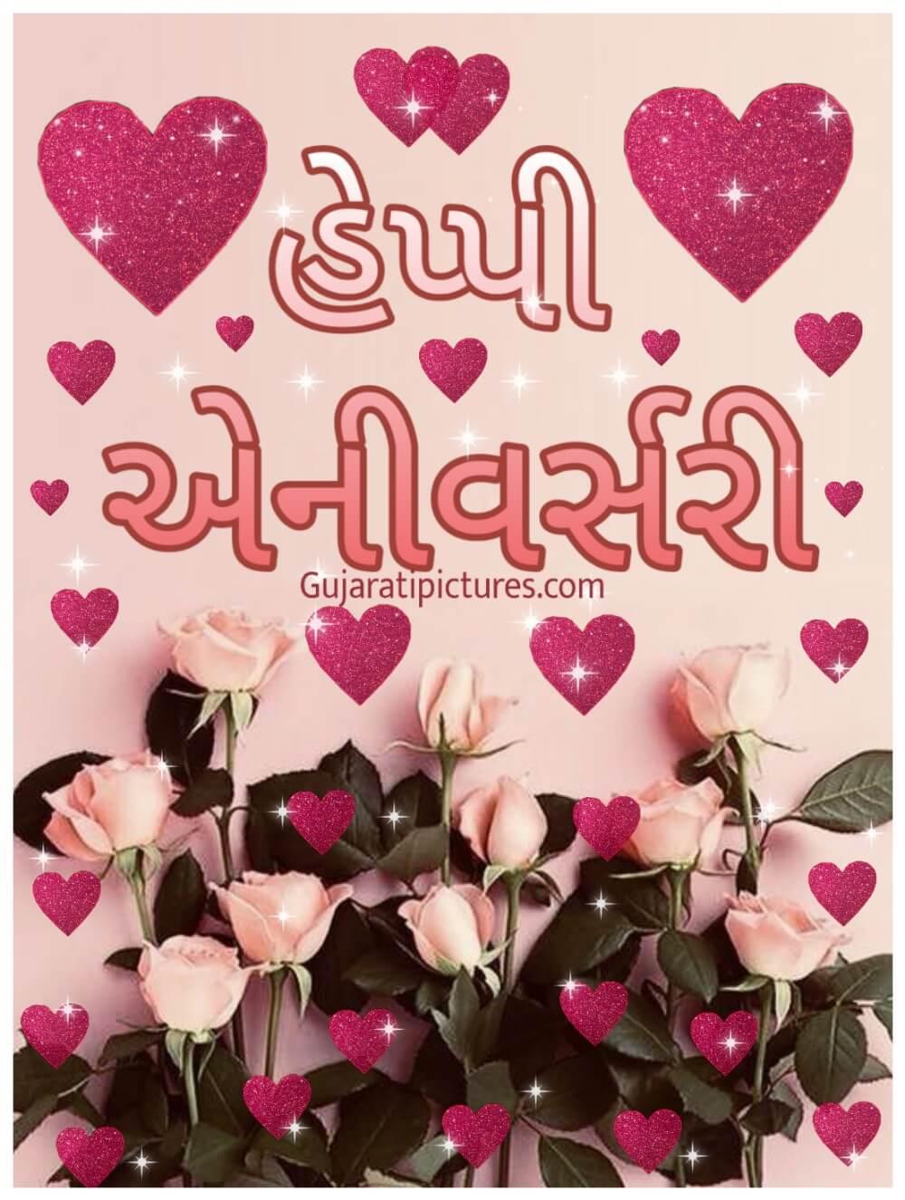 happy anniversary in gujarati com