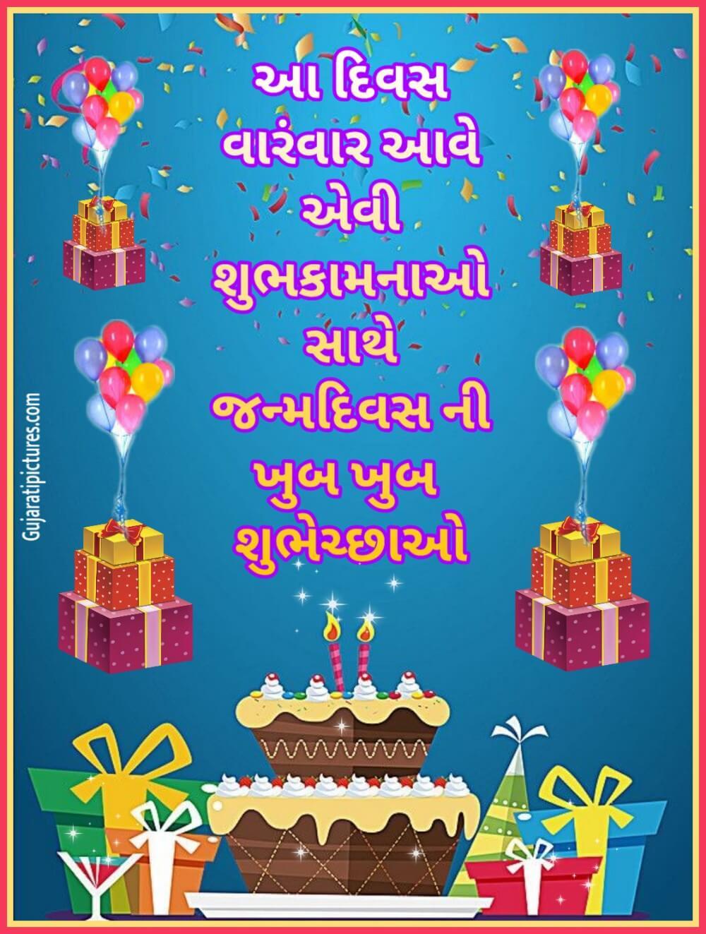 happy birthday in gujarati com