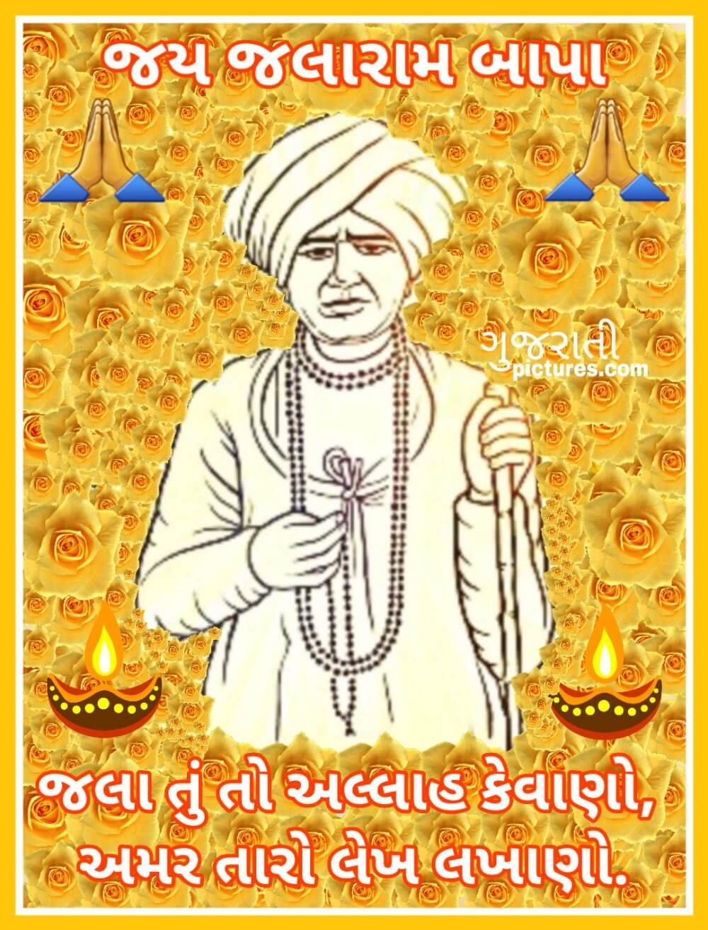 Jala tu toh Allah kevano - GujaratiPictures.com